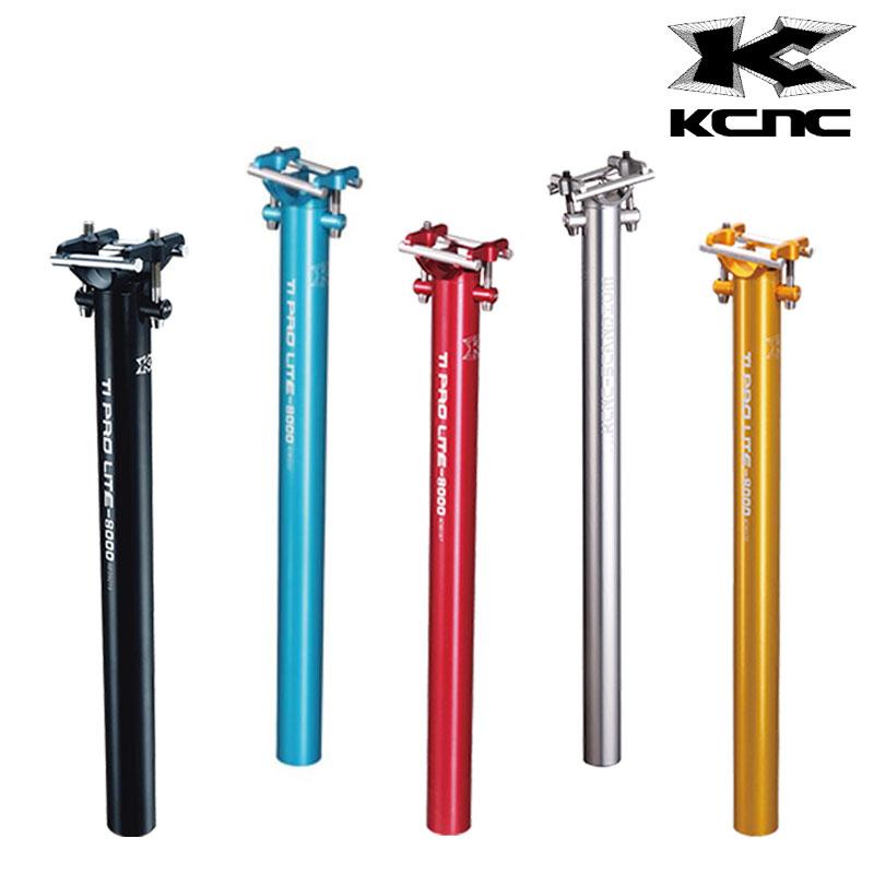 KCNC (ケーシーエヌシー) TI PRO LIGHT (ティーアイプロライト) 31.6X400mm[サドル・シートポスト][ノーマル][アルミ]
