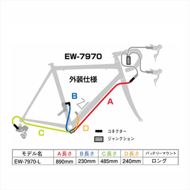 SHIMANO DURA-ACE Di2 (シマノデュラエースDi2) EW-7970 L Junction B (ジャンクションB) 外装仕様 890mm [IEW7970L][消耗品・ワイヤー類][シフトワイヤー]