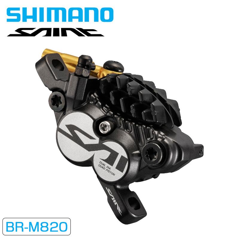 SHIMANO SAINT (シマノ セイント) [IBRM820MPMF] BR-M820 Disc Brake (ディスクブレーキ) メタルパッド フィン付き[マウンテンバイク用][ディスクブレーキ]