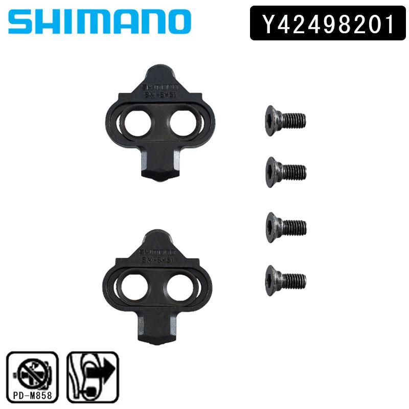 ペダル クリート MTB クロスバイク シマノ SM-SH51 SPD CLEAT SET SMSH51 SPD クリートセット ナット無し SHIMANO あす楽