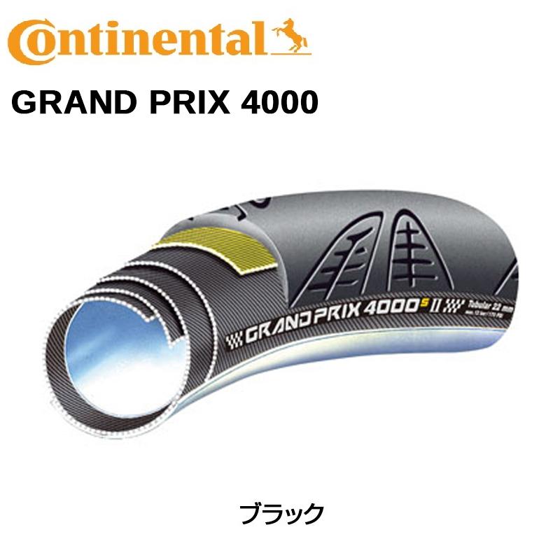 Continental(コンチネンタル) GRAND PRIX 4000 TUBULAR (グランプリ4000チューブラー)[チューブラータイヤ][タイヤ・チューブ][ロード用タイヤ]