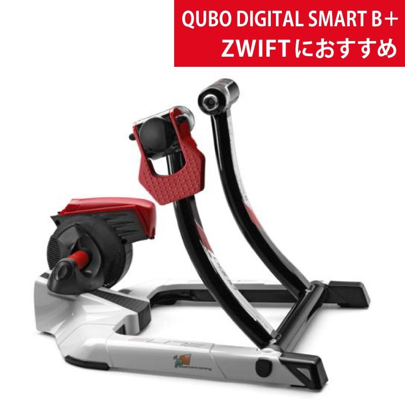 《即納》【あす楽】【ZWIFTにベストモデル】ELITE(エリート)QUBO DIGITAL SMART B+ (キューボデジタルスマートB+)固定ローラー台 【自動負荷調整機能付き】