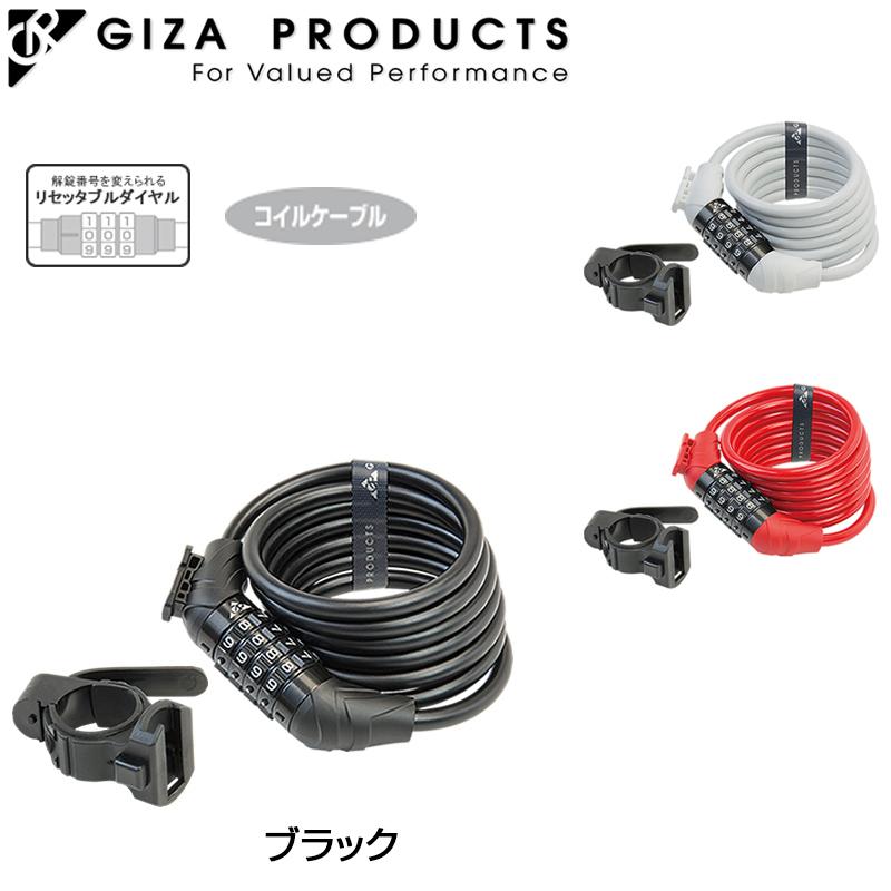 鍵 カギ かぎ ワイヤーロック チェーンロック NEW ARRIVAL ロードバイク ギザ ジーピー GP ロック GIZA WL-654コンビネーション 倉 φ10×1800mmケーブル