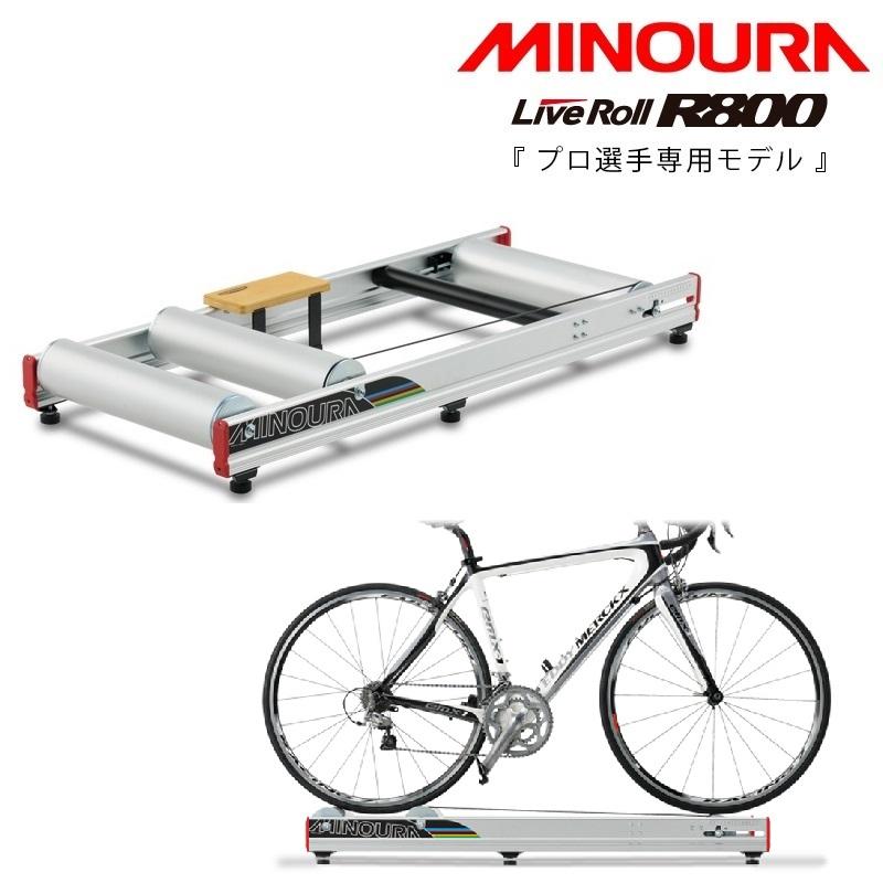 《即納》【土日祝もあす楽】MINOURA(ミノウラ) R800 R-800 LiveRoll ライブロール [ローラー台] [ロードバイク] [3本ローラー]