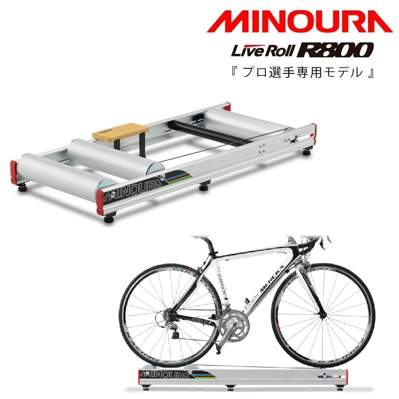 MINOURA(ミノウラ) R800 LiveRoll ライブロール[トレーナー(ローラー台)][3本ローラー台]