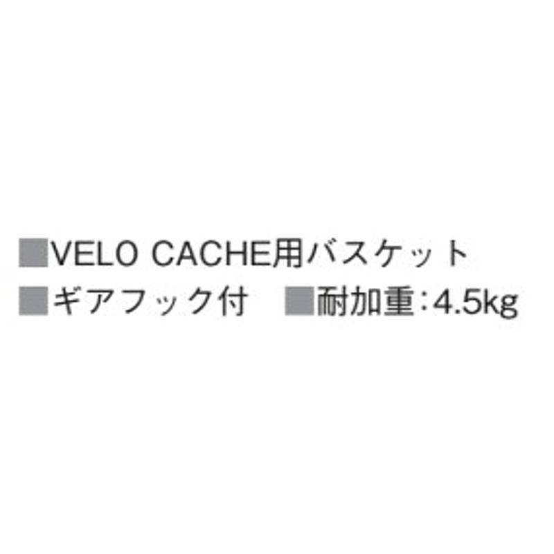 FEEDBACK(フィードバック) Velo Cache Storage Basket