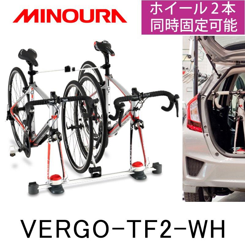 《即納》【あす楽】MINOURA(ミノウラ) VERGO-TF2-WH VERGOTF2WH カーキャリア ホイールサポート付き (ヴァーゴTF2 バーゴTF2) 車載用 自転車 キャリア 車