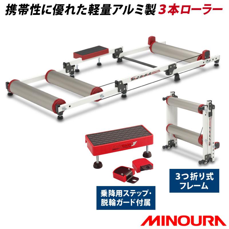 《即納》【土日祝もあす楽】MINOURA ミノウラ 箕浦 MOZ-Roller(モッズローラー) 3本ローラー台【脱輪防止ガード付き】MINOURA MoZ Roller