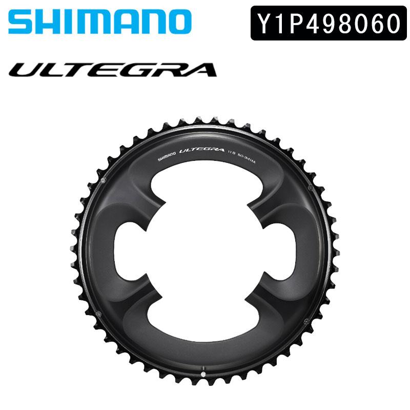 《即納》SHIMANO ULTEGRA(シマノ アルテグラ) FC-6800チェーンリング50T-MA [クランク] [ロードバイク] [チェーンホイール] [チェーンリング]
