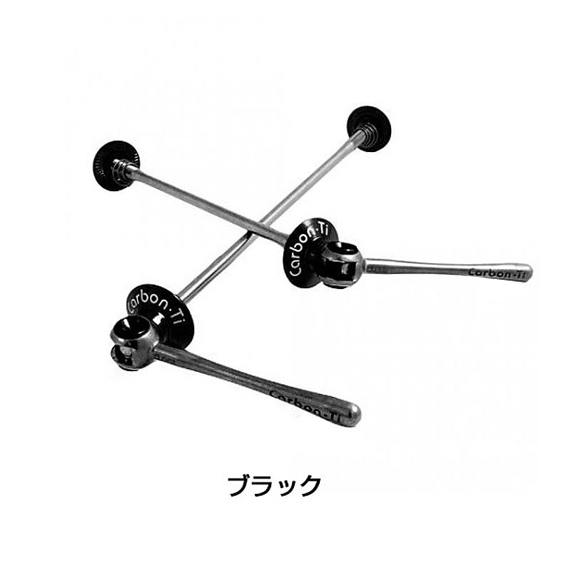 Carbon Ti(カーボンTi) Carbon Ti(カーボンTi) X-LOCK SPECIAL MTB[MTB向け][クイックレバー]