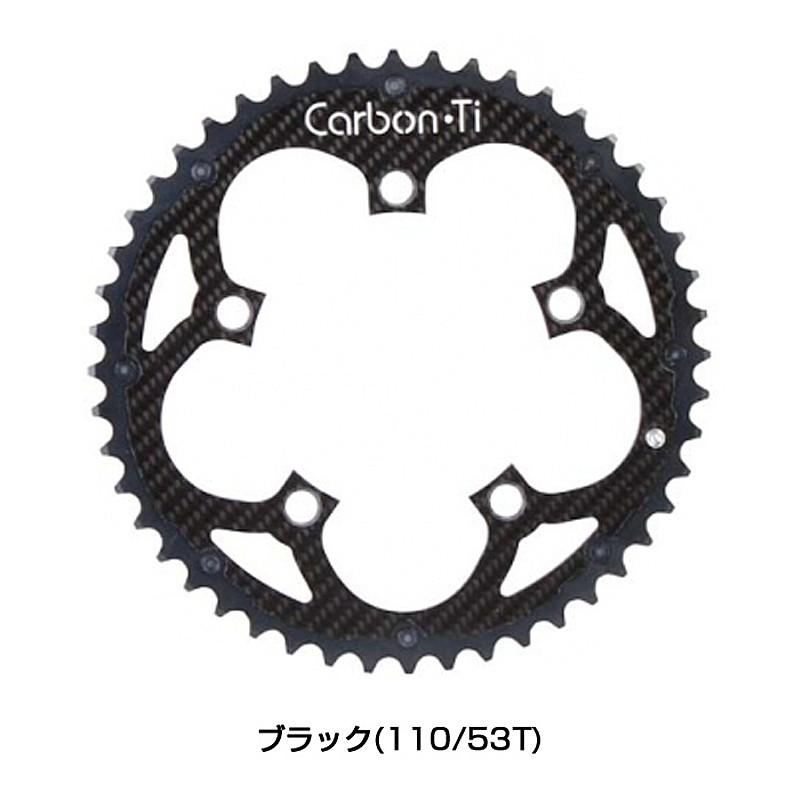 Carbon Ti(カーボンTi) Carbon Ti(カーボンTi) X-RING ROAD110 アウター[ギヤ板][クランク・チェーンホイール]
