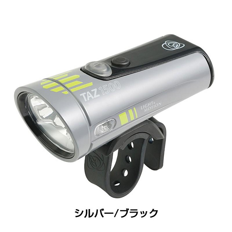 LIGHT&MOTION(ライト&モーション) TAZ1500[USB充電式][ヘッドライト]