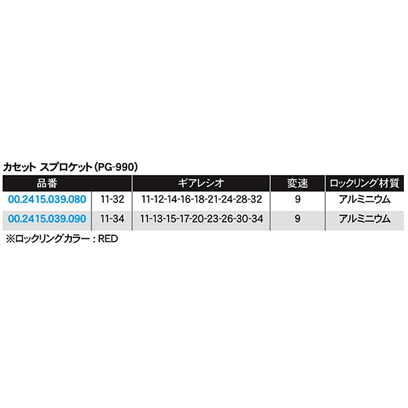 SRAM X4(スラムX4) PG-990 9S[本体][スプロケット]