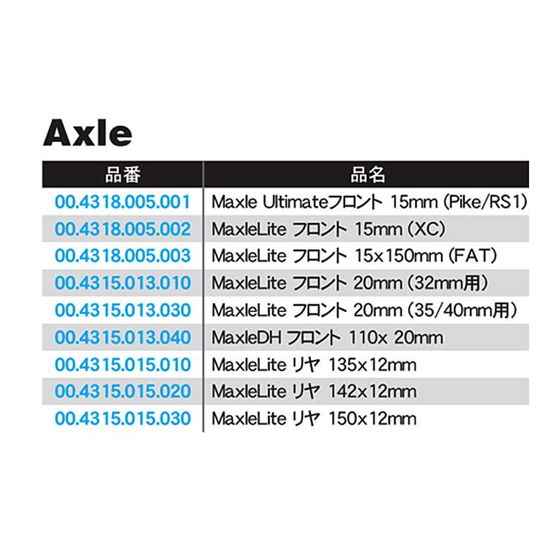 (ロックショックス) [MTB向け] アクスル MaxleUltimate 15mm フロント ROCKSHOX [クイックレバー] (Pike/RS1)