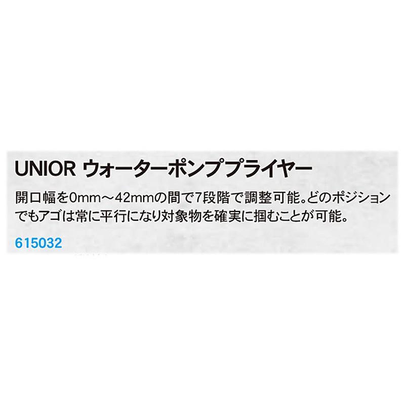 UNIOR(ユニオール) ウォーターポンププライヤー[その他][一般工具]