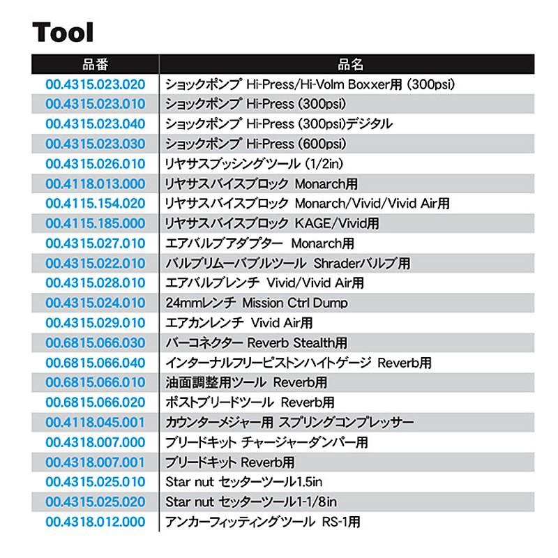 ROCKSHOX(ロックショックス) カウンターメジャー用 スプリングコンプレッサー[その他][専用工具]