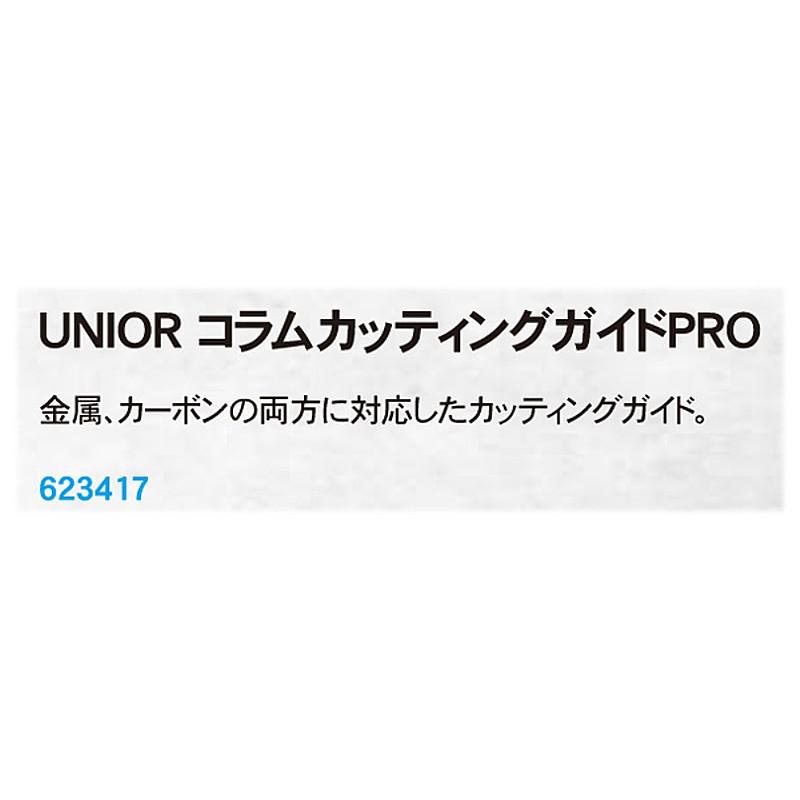 UNIOR(ユニオール) コラムカッティングガイドPRO[ヘッド][専用工具]
