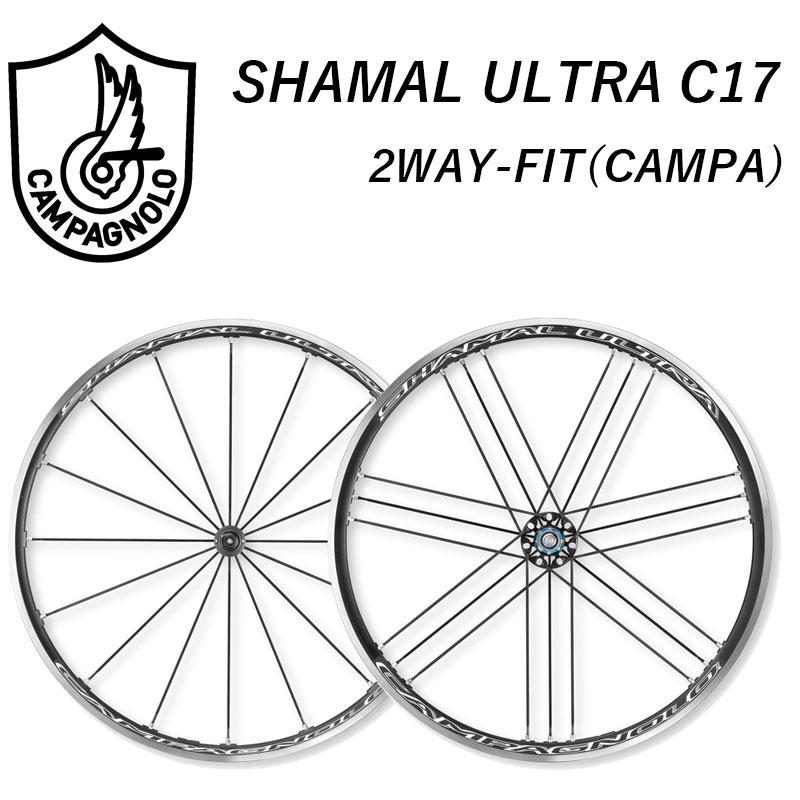 Campagnolo(カンパニョーロ) SHAMAL ULTRA C17 (シャマルウルトラC17) 2WAY-FIT 前後セット カンパ用[前・後セット][チューブレス対応]