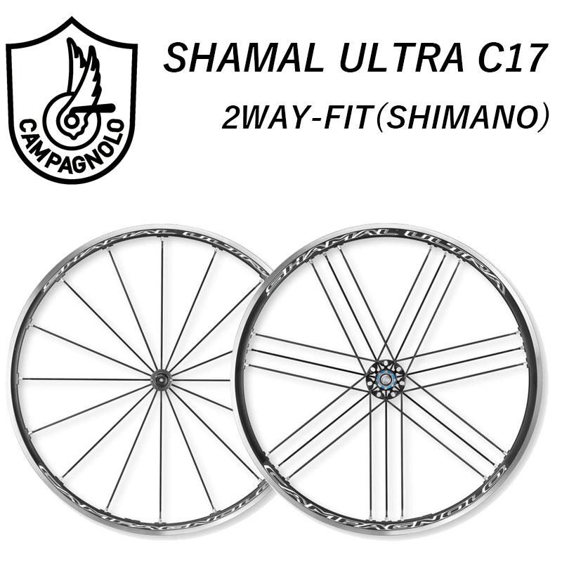 Campagnolo(カンパニョーロ) SHAMAL ULTRA C17 (シャマルウルトラC17) 2WAY-FIT 前後セット シマノ用[前・後セット][チューブレス対応]