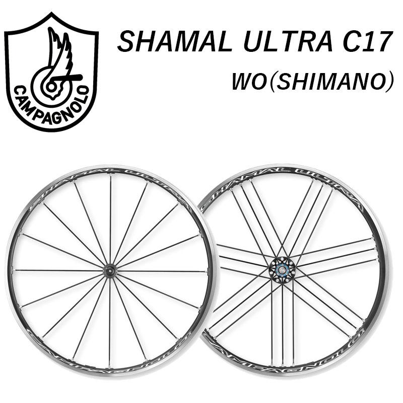 Campagnolo(カンパニョーロ) SHAMAL ULTRA C17 (シャマルウルトラC17)WO 前後セット シマノ用[前・後セット][チューブレス非対応]