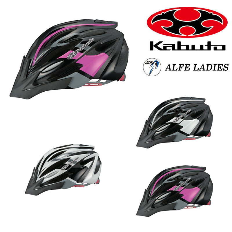 OGK Kabuto(オージーケーカブト) ALFE LADIES (アルフェ・レディース)[ロード・MTB][JCF公認][バイザー付き]