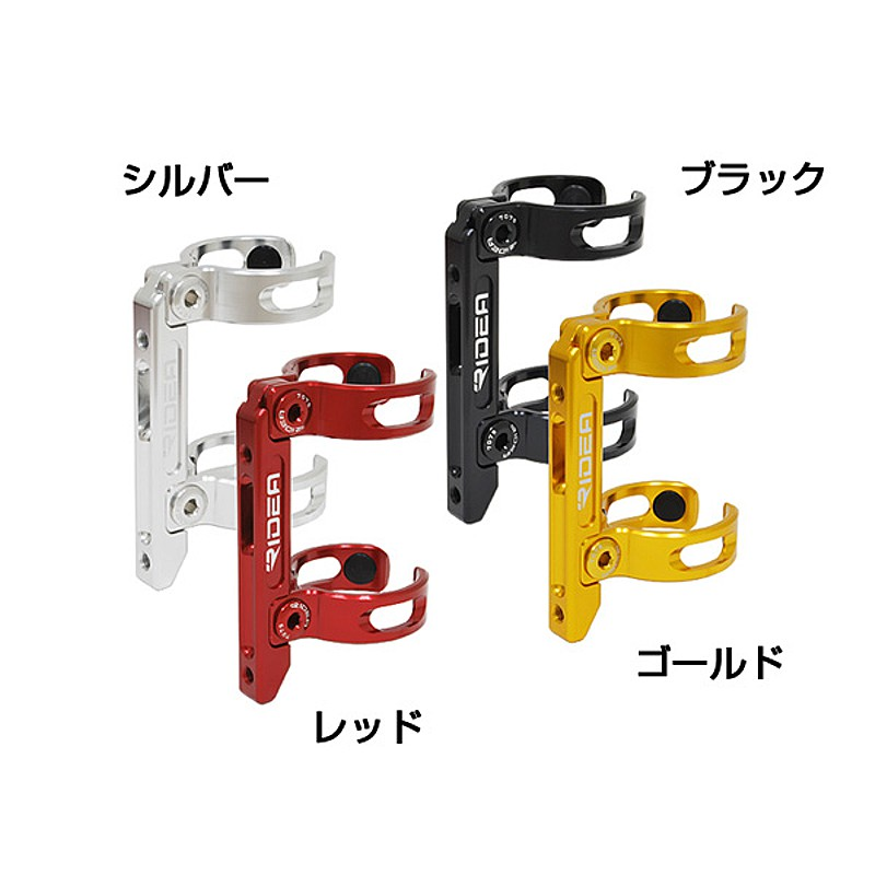 RIDEA(リデア) Mini Velo Bottle Cage Adapter(Double arm) ESFCADC