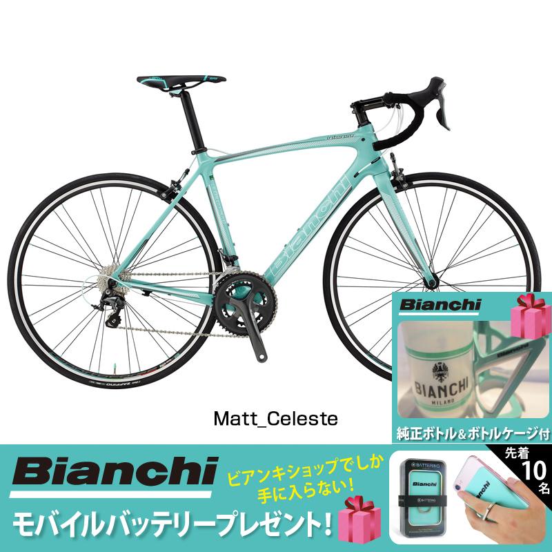 【サイクリングにおすすめ】2017年モデル Bianchi(ビアンキ) INTENSO Tiagra (インテンソティアグラ) 純正ボトル&ケージ付BATTERING