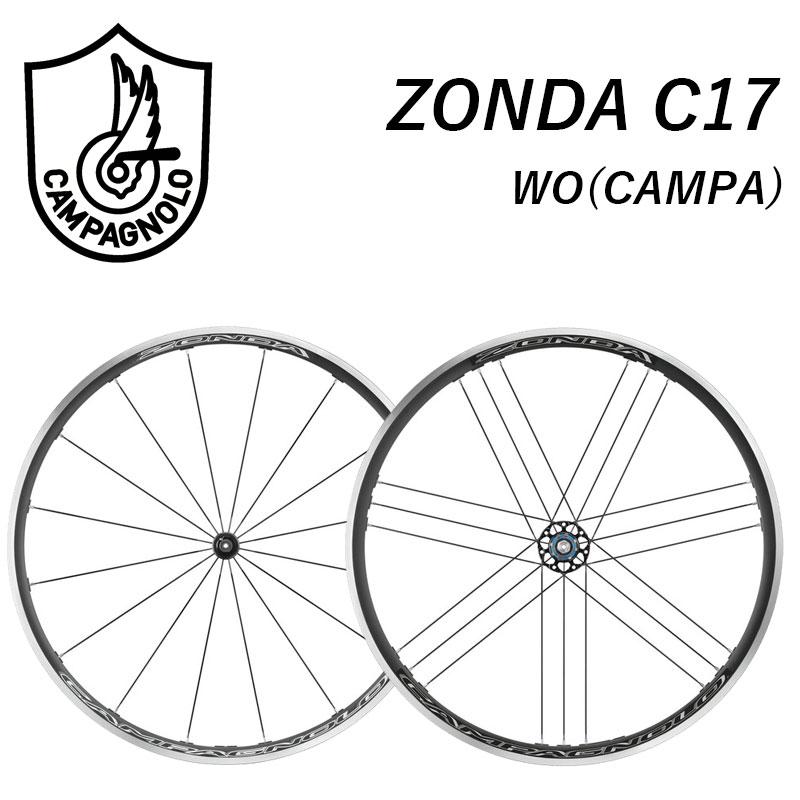 Campagnolo(カンパニョーロ) 2017年モデル ZONDA C17 (ゾンダC17) 前後セット カンパ用 10/11s 0135740[前・後セット][チューブレス非対応]