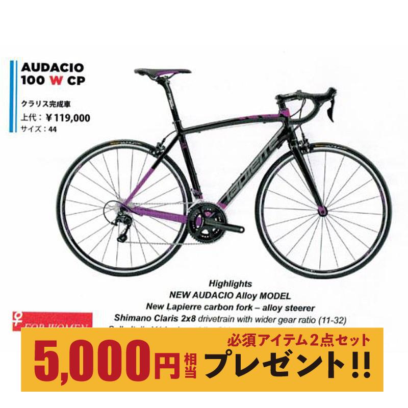 《在庫あり》春のサイクリングにおすすめ!LAPIERRE(ラピエール) 2017年モデル AUDACIO 100W (アウダシオ100W) CP