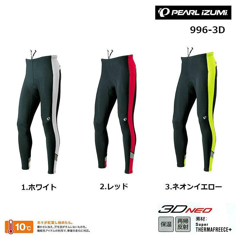 【10℃~対応】PEARL IZUMI(パールイズミ) 秋冬モデル Bright Splice Tights (ブライトスプライスタイツ) 996-3D[タイツ][レーサーパンツ]