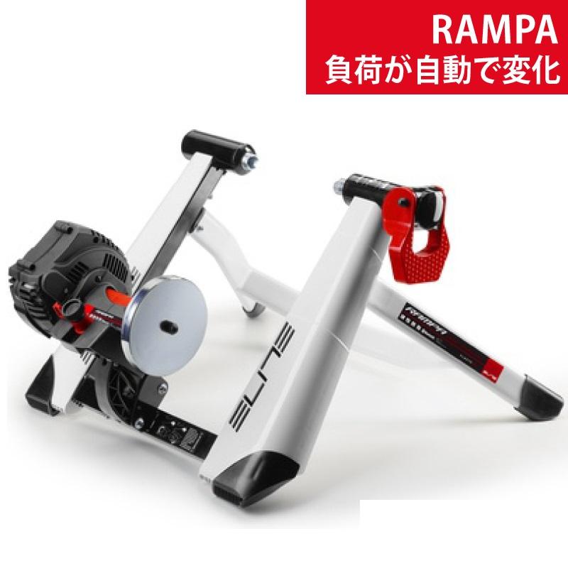 《即納》【土日祝もあす楽】おすすめローラー台♪ELITE(エリート)RAMPA(ランパ)固定ローラー台 自動負荷調整機能付き イントラクティブサイクルトレーナー