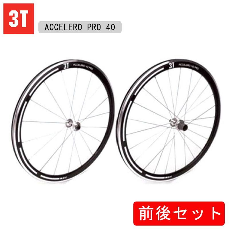 3T(スリーティー) ACCELERO PRO 40 [ホイール] [ロードバイク] [エアロ] [ディープリム]