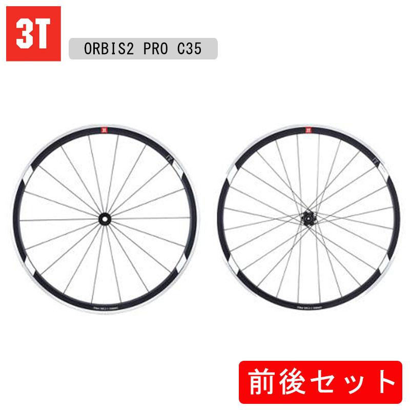 3T(スリーティー) ORBIS2 PRO C35 (前後セット)[クリンチャー用(ノーマル)][チューブレス非対応][前・後セット]