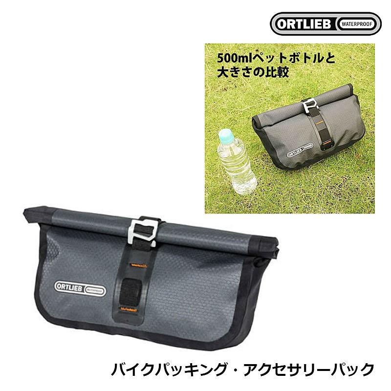 ORTLIEB(オルトリーブ) Accessory Pack (アクセサリーパック)[フロント・ハンドルバーバッグ][自転車に取り付ける]