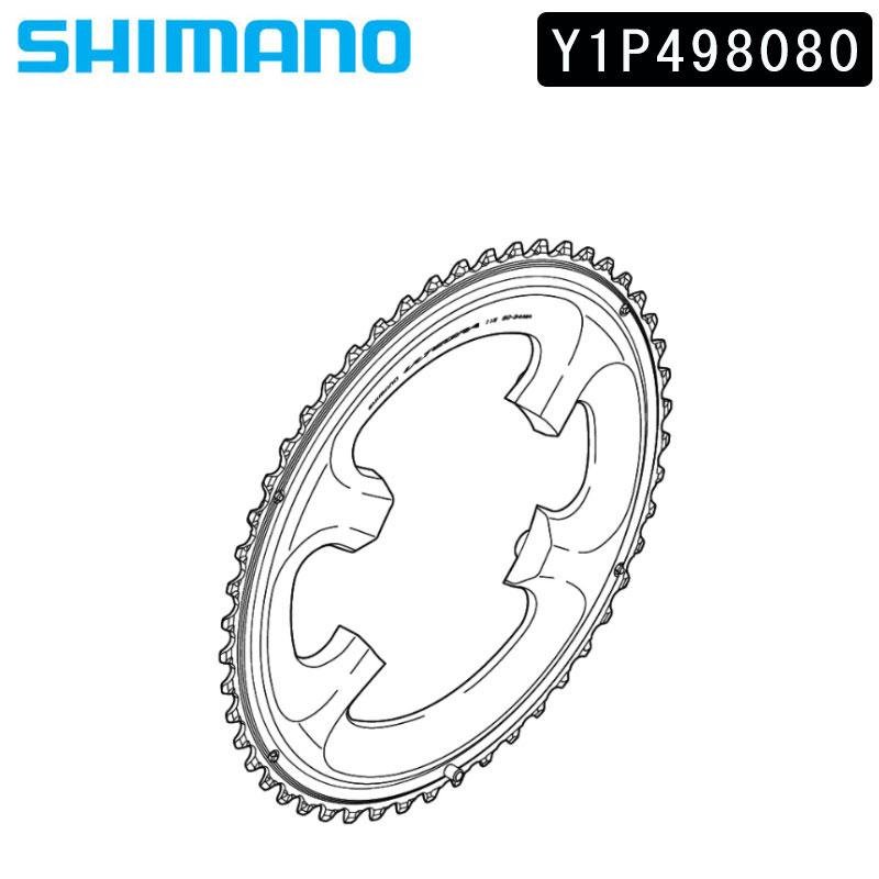 SHIMANO(シマノ) スモールパーツ・補修部品 FC-6800チェーンリンク53T-MD Y1P498080[CS(普及グレード)][シマノスモールパーツ]