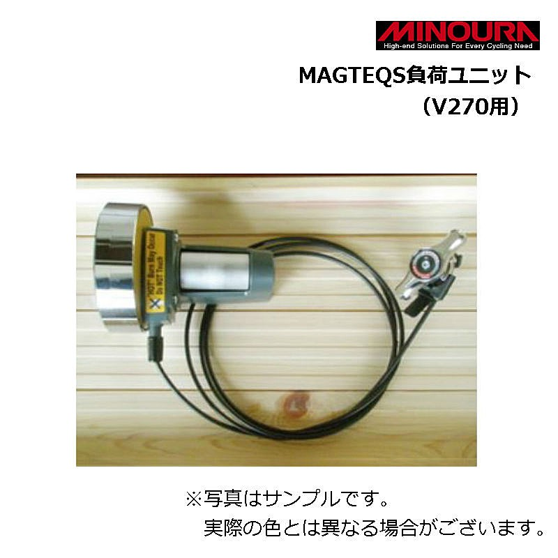 MINOURA(ミノウラ) MAGTEQS負荷ユニット (V270 V-270 用) 400-4912-00 [ローラー台] [ロードバイク]