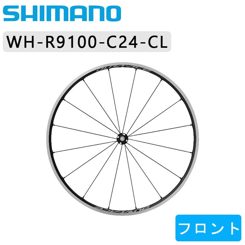 《即納》SHIMANO DURA-ACE(シマノ デュラエース) WH-R9100-C24-CL フロントホイール クリンチャー バッグ付 [ホイール] [ロードバイク] [アルミ]