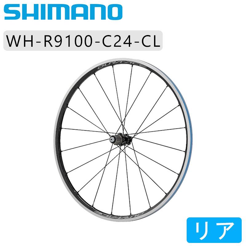 《即納》【あす楽】SHIMANO DURA-ACE(シマノ デュラエース) WH-R9100-C24-CL リアホイール クリンチャー 11/10/9/8速用 バッグ付[後][チューブレス非対応]
