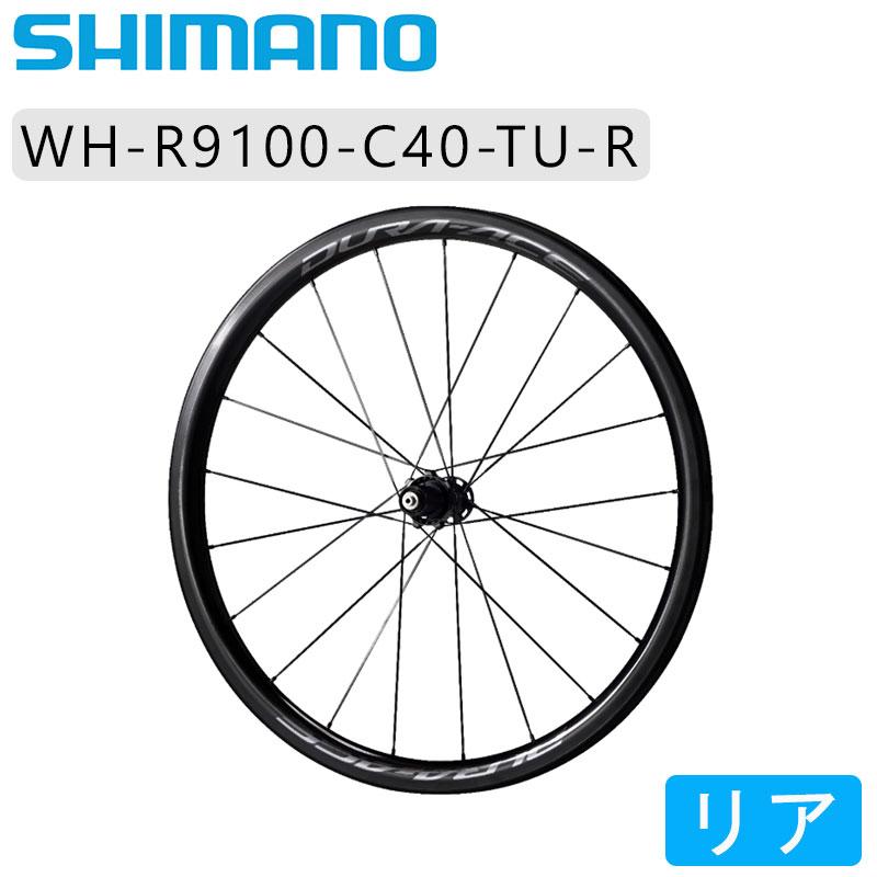 SHIMANO DURA-ACE(シマノ デュラエース) WH-R9100-C40-TU リアホイール チューブラー 11/10/9/8速用 バッグ付