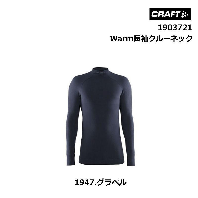 CRAFT(クラフト) 2016年秋冬モデル Warm長袖クルーネック 1903721[アンダーシャツ(秋冬)][インナーウェア]