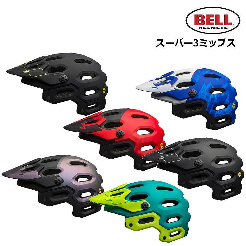 BELL(ベル) 2017年モデル Super 3 Mips (スーパー3ミップス)[ロード・MTB][エクストリーム][バイザー付き]