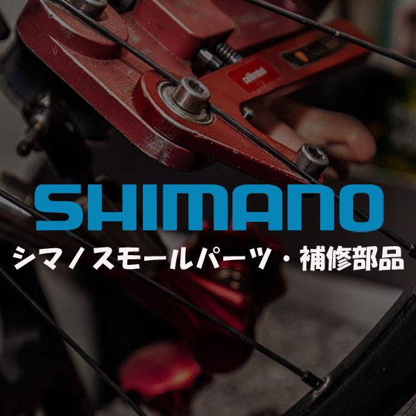 【GWも営業中】SHIMANO(シマノ) スモールパーツ・補修部品 SM-WHSPOKERS81C50CLF EWHSPOKE2YA1