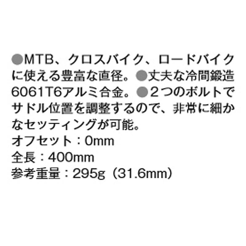 BBB(ビービービー) SKYSCRAPER(スカイスクレイパー)シートポスト径/シートポスト長:25.0~29.2mm/400mm[サドル・シートポスト][ノーマル][アルミ]