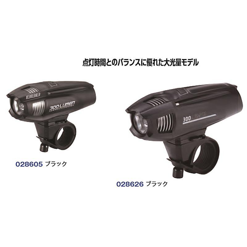 BBB(ビービービー) STRIKE 300(ストライク300)[ヘッドライト][大光量充電式]