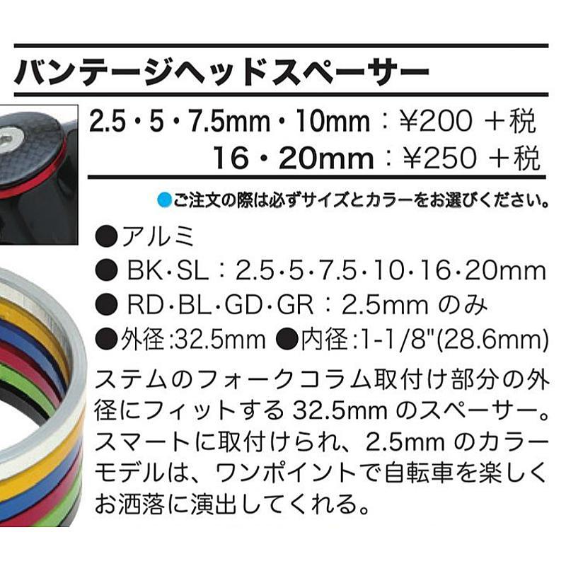Dixna(ディズナ) バンテージヘッドスペーサー 10mm[ハンドル・ステム・ヘッド][コラムスペーサー]