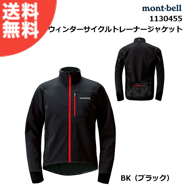 mont-bell(モンベル) Winter Cycle Trainer Jacket (ウィンターサイクルトレーナージャケット) 1130455[長袖(秋冬)][ジャージ・トップス]