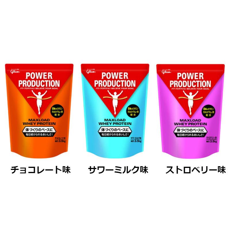 POWERPRODUCTION(パワープロダクション) MAXLOAD WHEY PROTEIN マックスロードホエイプロテイン 3.5kg[ボディケア・サプリメント]