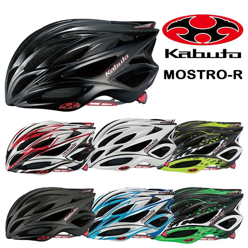 OGK Kabuto(オージーケーカブト) MOSTRO-R (モストロRヘルメット)[ロード・MTB][バイザー無し][JCF公認]