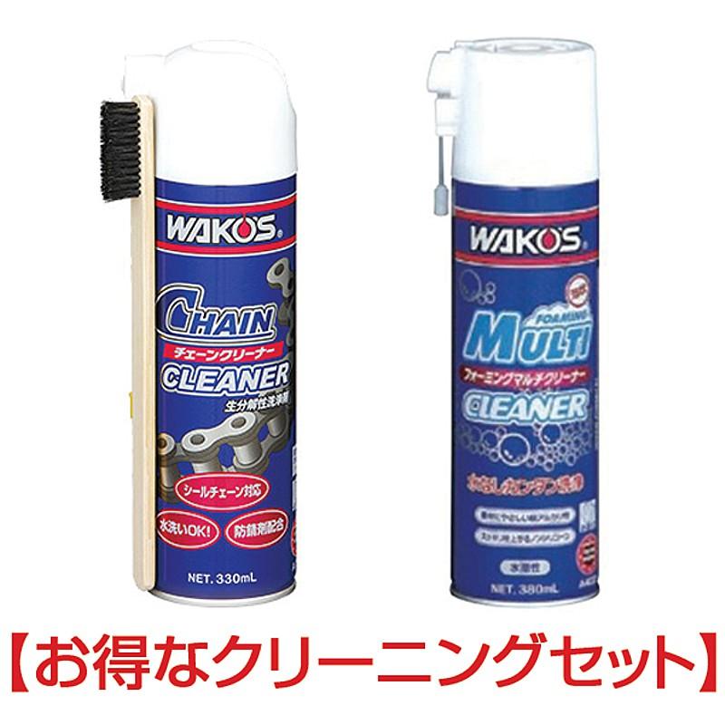 【お得なクリーニングセット】WAKO'S(ワコーズ) フォーミングマルチクリーナーA402&CHA-C チェーンクリーナー A179 ブラシ付き [ディグリーザー] [ケミカル] [ロードバイク] [MTB]