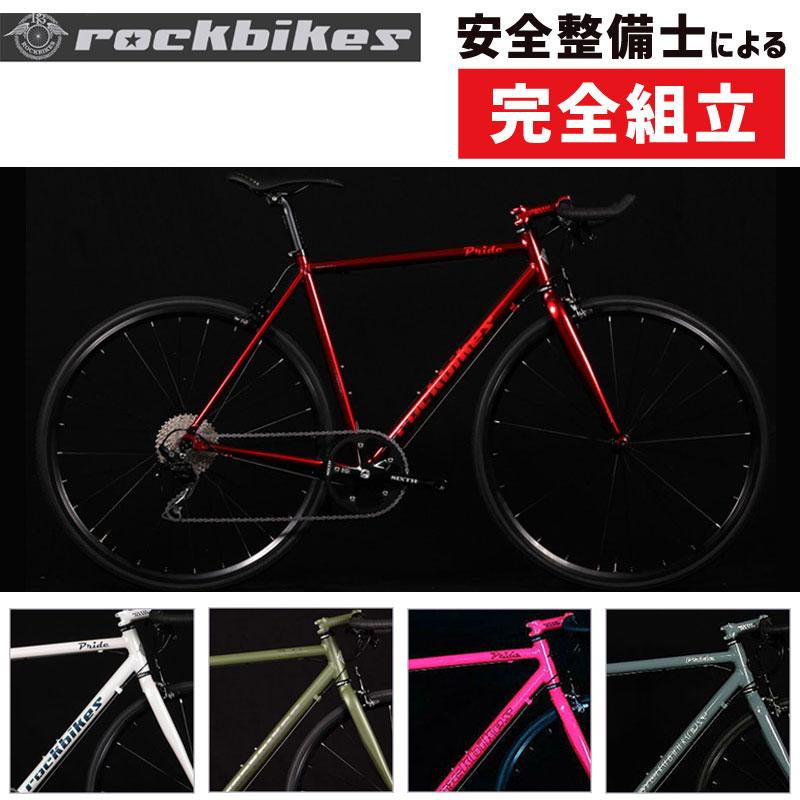 《在庫あり》ROCKBIKES(ロックバイクス) PRIDE phase3 (プライドフェーズ3) [ロードバイク] [アルミ] [初心者]